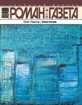 Роман-газета № 1, 2011