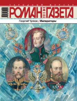 Роман-газета № 3, 2011
