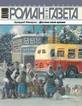 Роман-газета № 7, 2011
