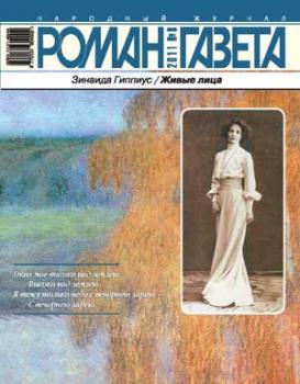 Роман-газета № 8, 2011