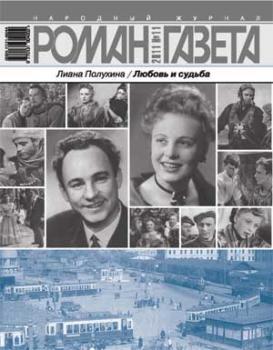 Роман-газета № 11, 2011
