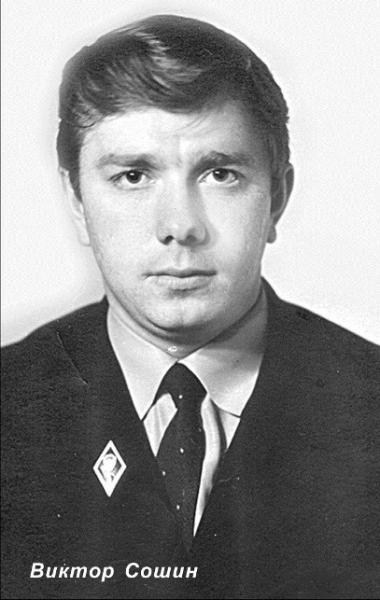 Виктор Сошин