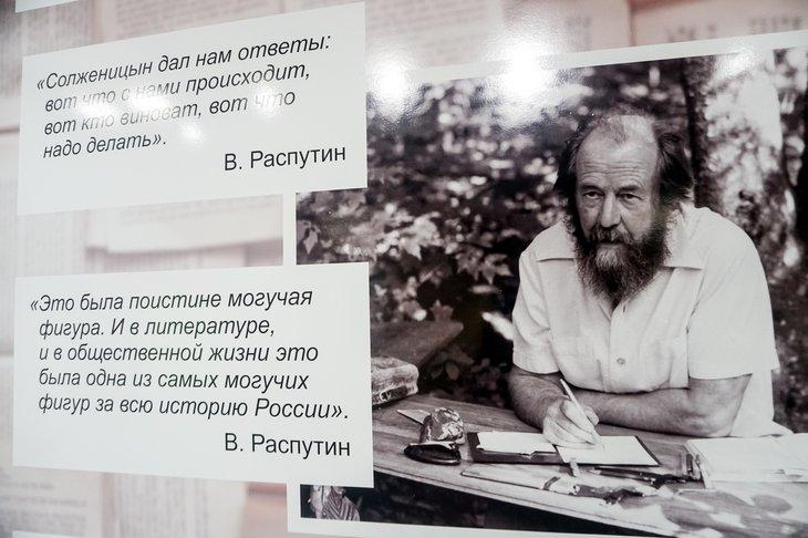 Распутин о Солженицыне