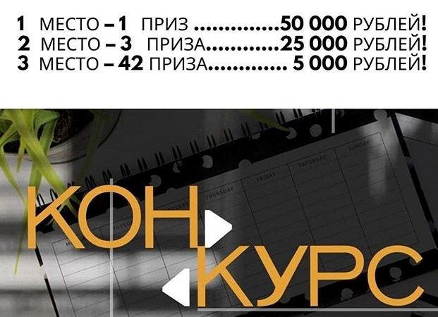 Конкурсы призы 1 млн рублей