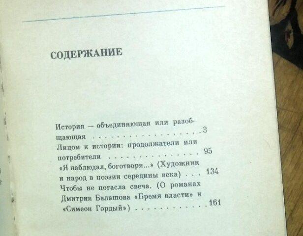 Александр Казинцев. Лицом к истории