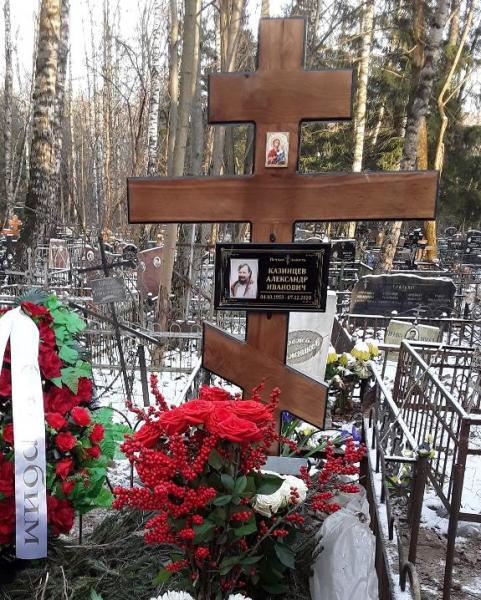 Александр Казинцев. Похороны
