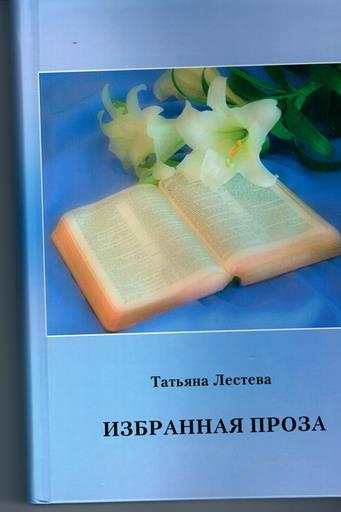 Татьяна Лестева. Избранная проза