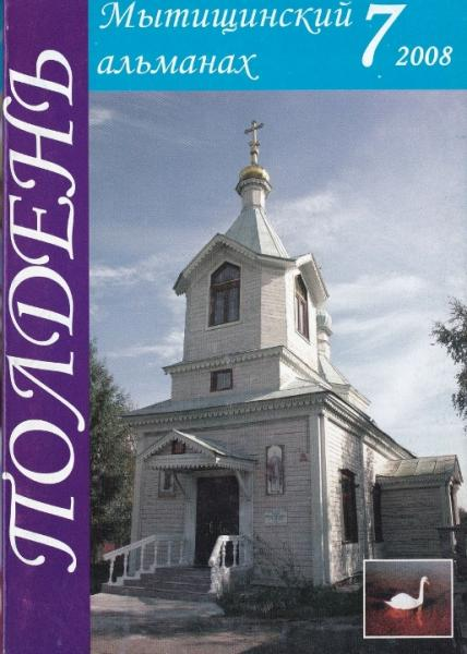 альманах «Полдень» № 7 (2008) Мытищи