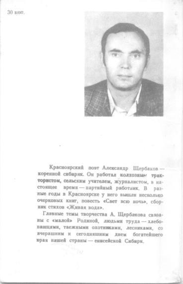 Александр Щербаков. Трубачи весны
