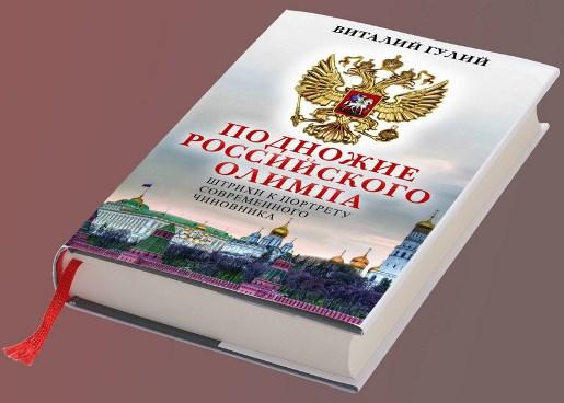 Гулий Подножие российского Олимпа. Штрихи к портрету современного чиновника