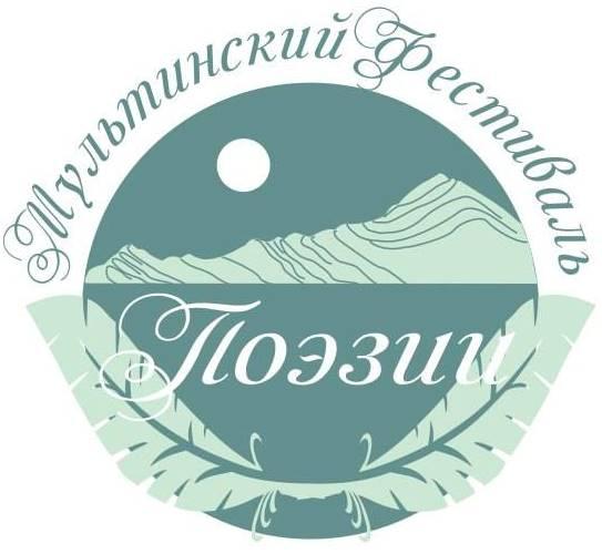 VII республиканский открытый фестиваль поэтических искусств «Поэт и время».