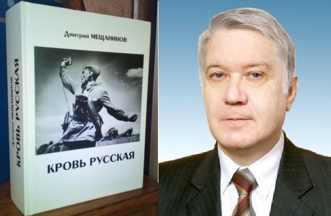 Дмитрий Мещанинов