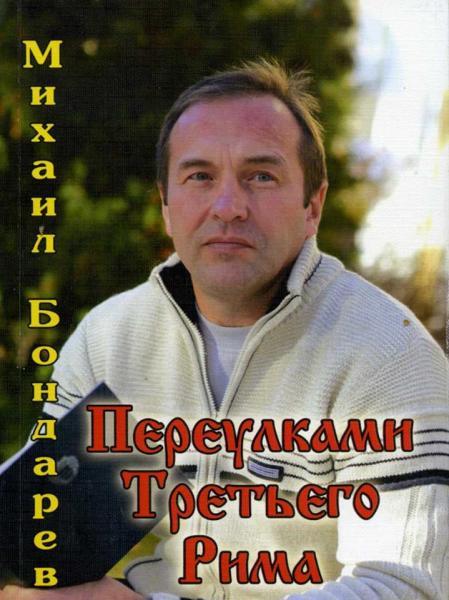 Михаил Бондарев. Переулками Третьего Рима