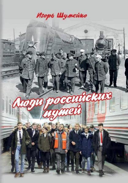 «Люди российских путей» Игорь Шумейко