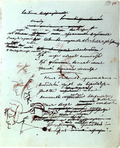 Пушкин рукопись