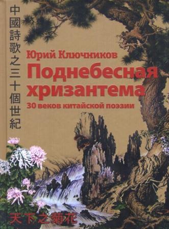 Китайская поэзия