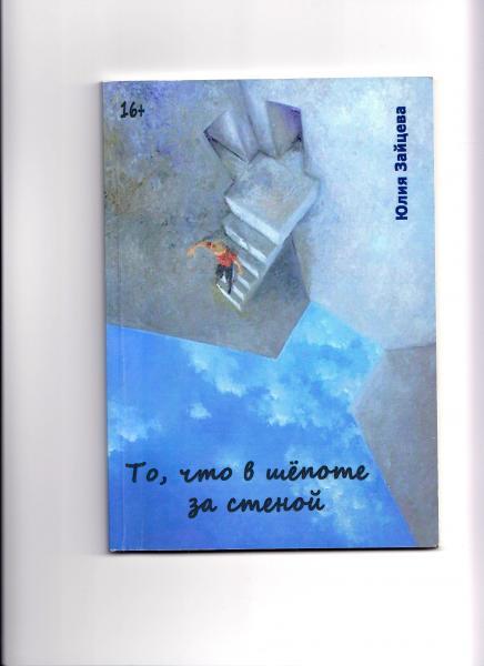 Зайцева Юлия - обложка книги_0.jpg